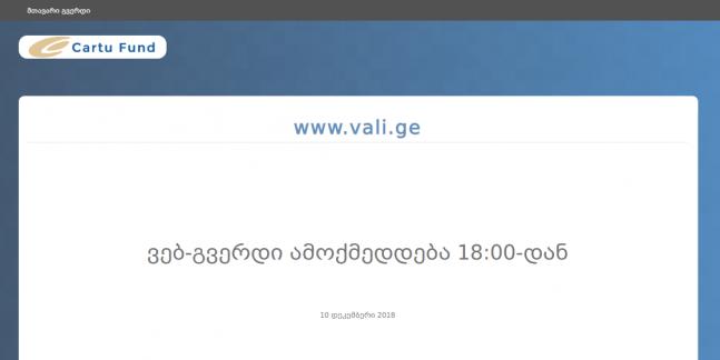 "vali.ge ჩაირთო - გაიგეთ ""გაგინულდათ"" თუ არა სესხი"